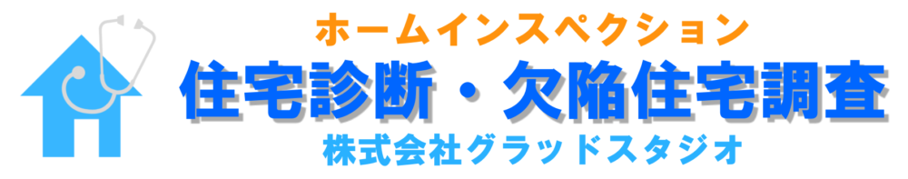 東京・神奈川・千葉・埼玉で住宅検査はグラッドスタジオにお任せください。